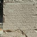 ancient greek inscription